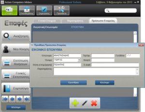 Screenshot Συνεργάτες επιχείρισης
