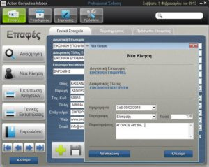 Screenshot Νέα κίνηση επαφής