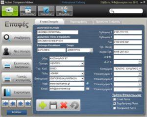 screenshot επαφές