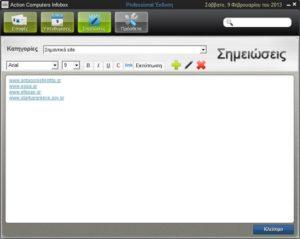 Screenshot Σημειωματάρια