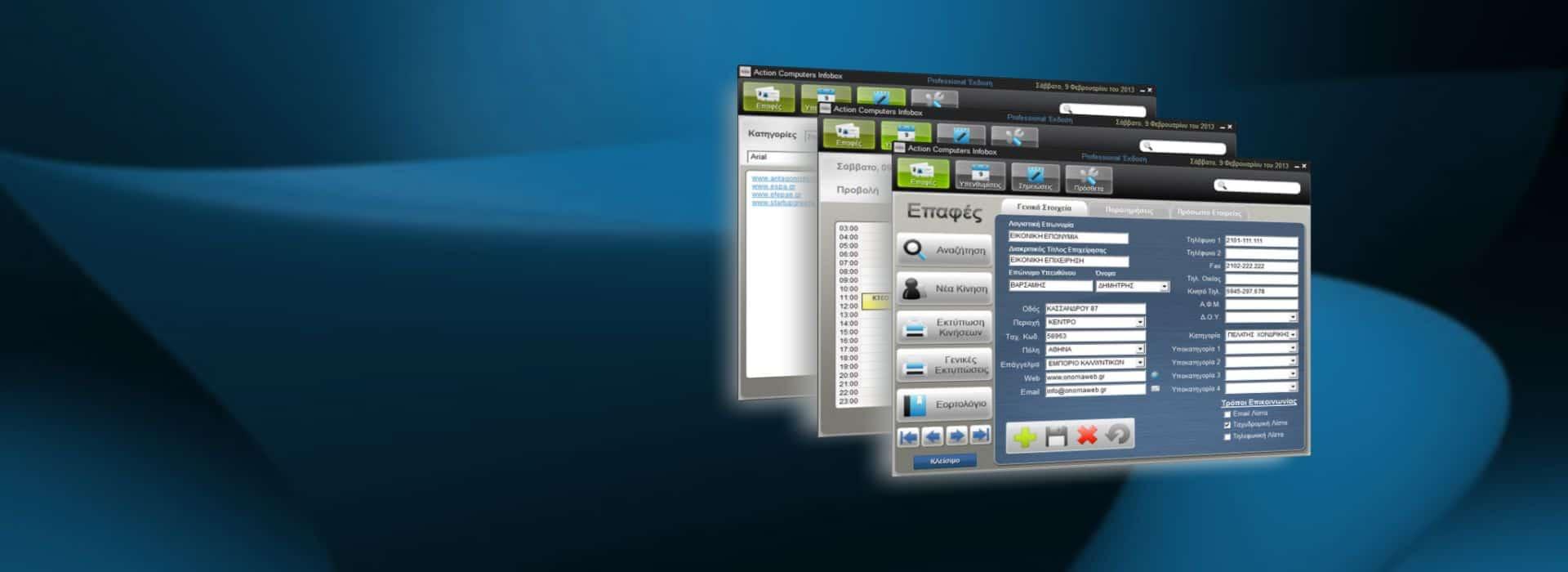 Μπλέ φόντο με καμπύλες μαυρες και 3 screenshots απο το infobox